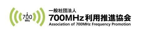 一般社団法人700MHz利用推進協会