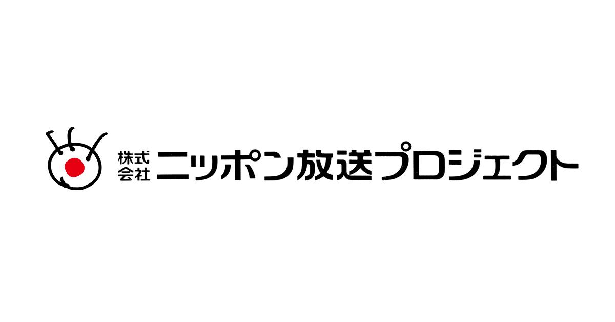 株式会社ニッポン放送プロジェクト