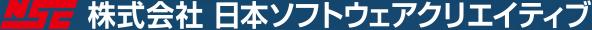 株式会社日本ソフトウェアクリエイティブ