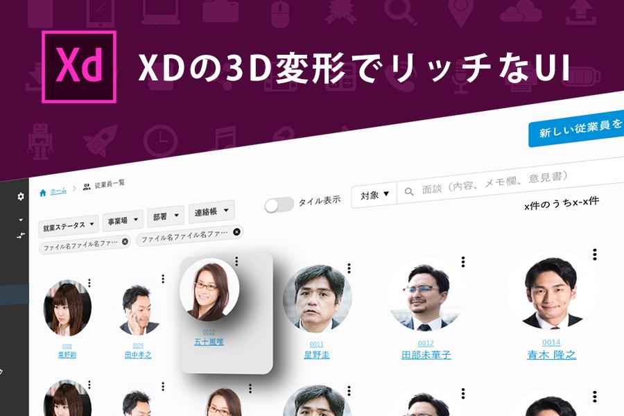 【adobe XD】XDの3D変形でリッチなUI