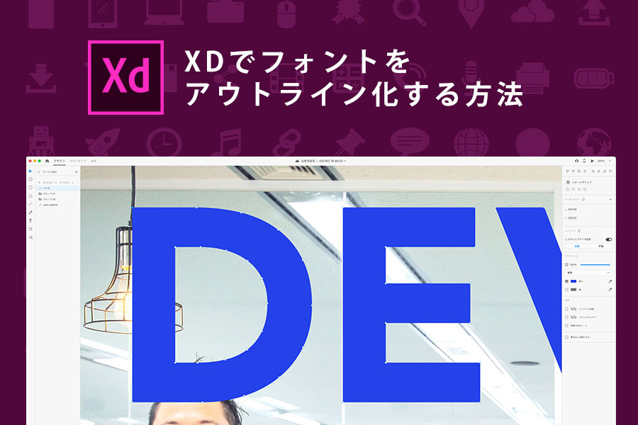 【adobe XD】XDでフォントをアウトライン化する方法